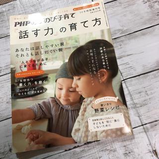 「PHPのびのび子育て増刊 話す力の育て方
