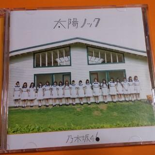 ノギザカフォーティーシックス(乃木坂46)の乃木坂46 太陽ノック(ポップス/ロック(邦楽))