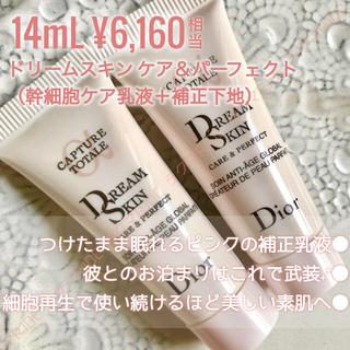 Dior - 【2本14mL】カプチュールトータル ドリームスキン ケアパーフェクト 最新版