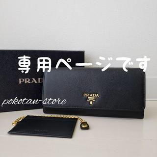 プラダ(PRADA)のこちらは専用です(財布)