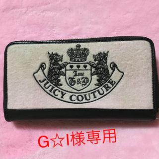 ジューシークチュール(Juicy Couture)のジューシークチュール財布(長財布)