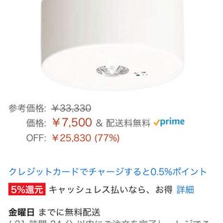 パナソニック(Panasonic)の最終値引き❗️パナソニック 非常灯 露出型 NNFB9005J 2個セット(天井照明)