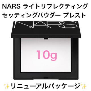 NARS -  ★NARS ナーズ ライトリフレクティングセッティングパウダープレストN