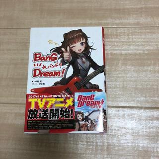 アスキーメディアワークス(アスキー・メディアワークス)のBanG Dream! バンドリ! 小説(文学/小説)