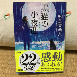 コウブンシャ(光文社)の黒猫の小夜曲(文学/小説)