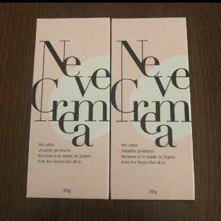 即購入OK ネーヴェクレマ 30g×2個