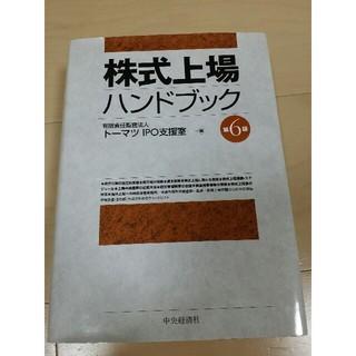 【IPO実務者必見】株式上場ハンドブック 第6版