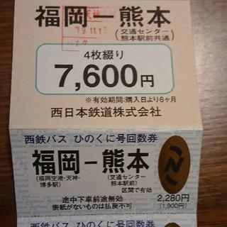 高速バスひのくに号回数券 西鉄バス 福岡~熊本