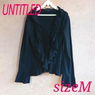 UNTITLED - UNTITLED フリルカーディガン 黒 Mサイズ