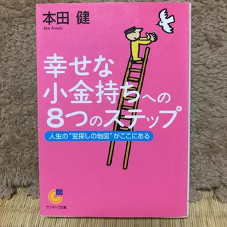 """サンマーク出版 - 幸せな小金持ちへの8つのステップ 人生の""""宝探しの地図""""がここにある"""