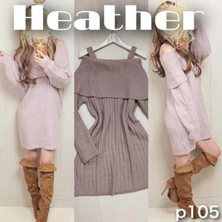 ヘザー(heather)のp105 Heather ふわふわ♡オフショルニットワンピース(ひざ丈ワンピース)