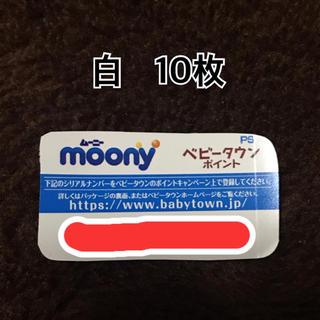 Unicharm - ムーニー  ベビータウンポイント 白10枚