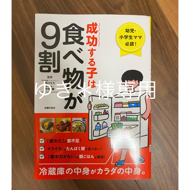 成功する子は食べ物が9割 エンタメ/ホビーの本(住まい/暮らし/子育て)の商品写真