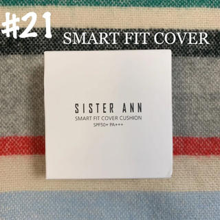 SISTER ANN / SMART FIT COVER CUSHION  21(ファンデーション)