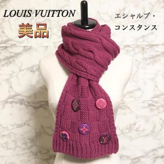 LOUIS VUITTON - 【美品】LOUIS VUITTON エシャルプ・コンスタンス