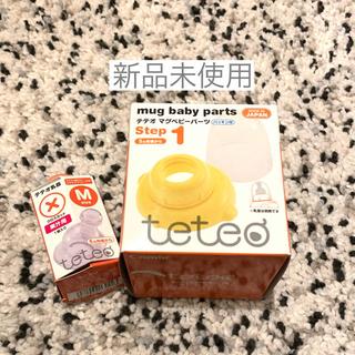 コンビ(combi)のcombi teteo マグパーツ(哺乳ビン)