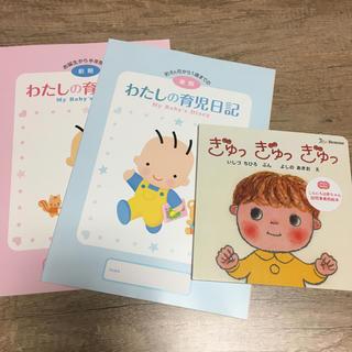 森永乳業 - わたしの育児日記