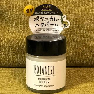 ボタニスト(BOTANIST)の新品未使用 ボタニスト ボタニカルヘアバーム 日本製(ヘアワックス/ヘアクリーム)