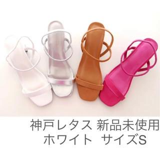 コウベレタス(神戸レタス)の新品 神戸レタス アンクルストラップサンダル ホワイト S(サンダル)
