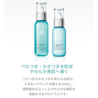 ディープログラム(d program)の限定値下げ dプログラム 化粧水と乳液 美品(化粧水/ローション)
