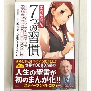まんがでわかる7つの習慣  小山鹿梨子 / フランクリン・コヴィー・ジャパン