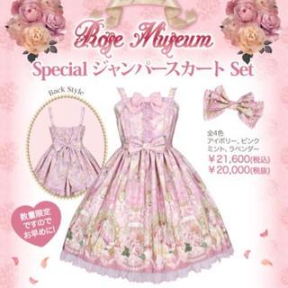 Angelic Pretty - ローズミュージアムスペシャルジャンパースカートセット