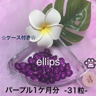 ellips  ヘアビタミン 31粒 ~パープル~