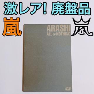 嵐 - 激レア! 廃盤品 嵐 ALL or NOTHING DVD 美品! 大野智 正規