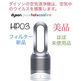 Dyson - 【ほぼ未使用品】Dyson Hot + Cool Link HP03 空気清浄機
