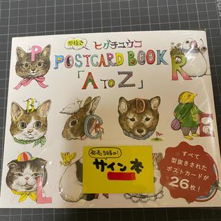ヒグチユウコ 型抜きPostcard Book「A to Z」サイン入り