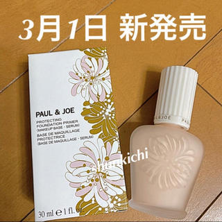 PAUL & JOE - ★新製品★3/1 発売 ポール&ジョー プロテクティング プライマー