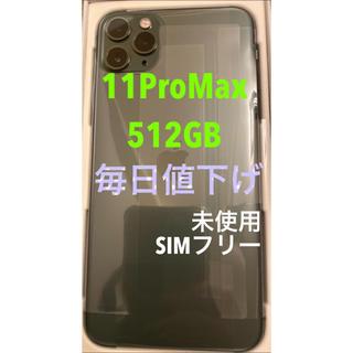iPhone - ★SIMフリー 送料無料★11Pro Max 512GB☆ミッドナイトグリーン☆