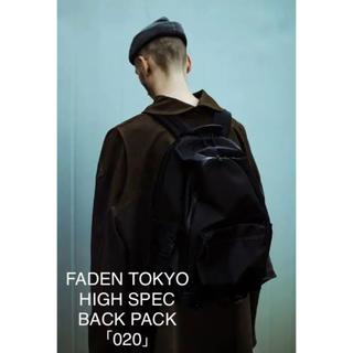 コモリ(COMOLI)のFADEN TOKYO/「020」バックパック 新品 未使用(バッグパック/リュック)