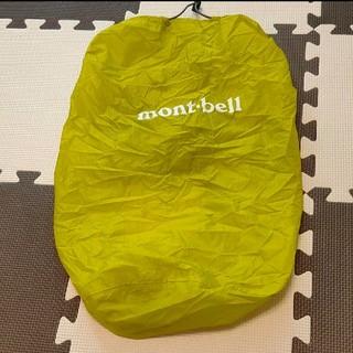 mont bell - モンベル  ザック リュック  カバー15/20L