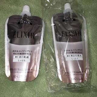 ELIXIR - 資生堂 エリクシールホワイト クリアローション C II つめかえ用