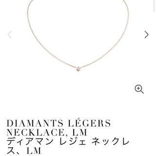 カルティエ(Cartier)の【最終値引き】ディアマン レジェ ネックレス、LM ピンクゴールド(ネックレス)