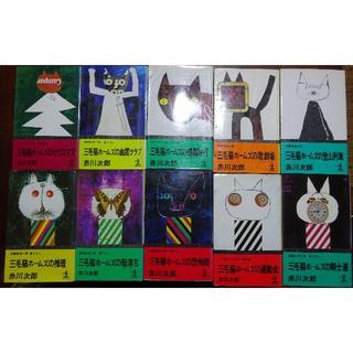 コウブンシャ(光文社)の小説 『三毛猫ホームズ」シリーズ10冊   (文学/小説)