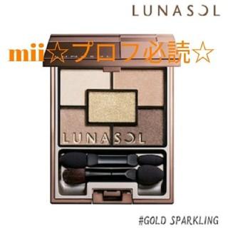LUNASOL - 新品🌷ルナソル🌷スパークリングアイズ🌷01 Gold Sparkling