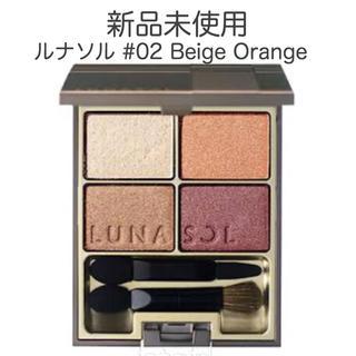 LUNASOL - 新品 ルナソル スキンモデリングアイズ 02 Beige Orange