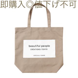 beautiful people - ビューティフルピープル トートバッグ