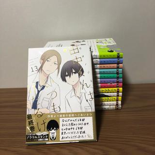 【本日限定】田中くんはいつもけだるげ 全13巻全巻セット