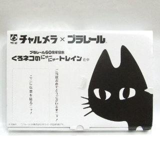 Takara Tomy - チャルメラ×プラレール☆くろネコのにゃーにゃートレイン
