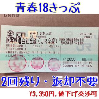 ジェイアール(JR)の【即日発送】青春18きっぷ 2回残り 【返却不要】(鉄道乗車券)
