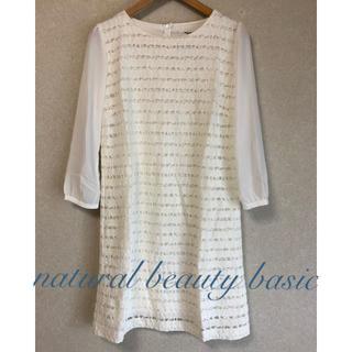 ナチュラルビューティーベーシック(NATURAL BEAUTY BASIC)のnatural beauty basic ワンピース(ひざ丈ワンピース)