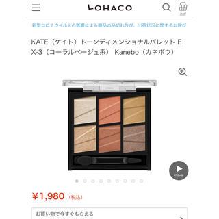 KATE - 新品♡4/5まで限定出品♡KATE