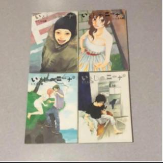 マンガ/いとしのニーナ/全巻☆1~4【美品】