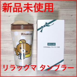 サンエックス - 【新品未使用】非売品リラックマ タンブラー