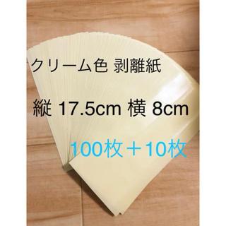 剥離紙 リサイクル品(各種パーツ)
