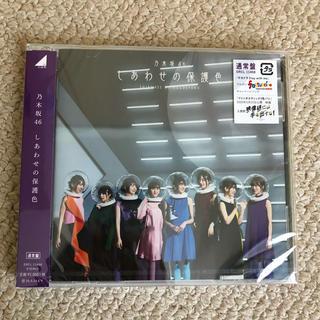 ノギザカフォーティーシックス(乃木坂46)の乃木坂46 しあわせの保護色 通常盤(ポップス/ロック(邦楽))
