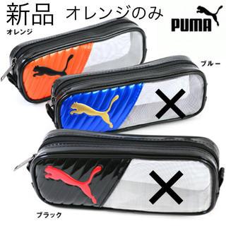 PUMA - 【新品】プーマ ペンケース オレンジ